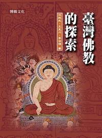 臺灣佛教的探索