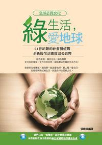綠生活,愛地球