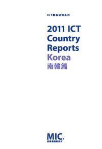 2011 ICT Country Reports:南韓篇