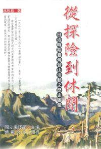 從探險到休閒:日治時期臺灣登山活動之歷史圖像