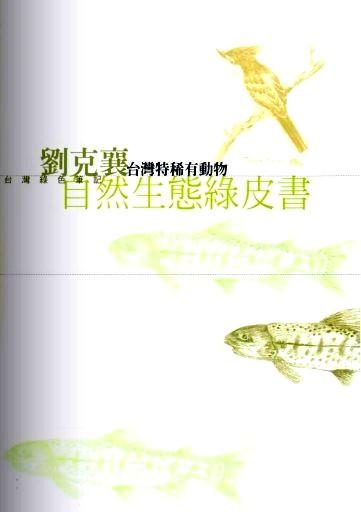 劉克襄自然生態綠皮書:臺灣特稀有動物