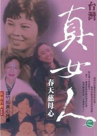 台灣真女人之春天慈母心