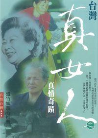 台灣真女人之真情奇蹟