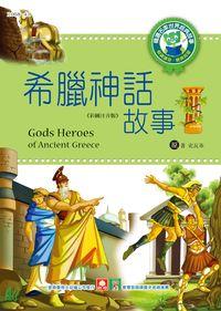 希臘神話故事