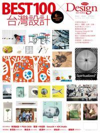 Shopping Design [第49期]:台灣設計 BEST100