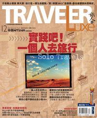 旅人誌 [第91期]:實踐吧! 一個人去旅行