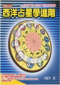 西洋占星學進階