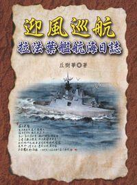迎風巡航:拉法葉艦航海日誌