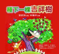 種下一棵吉祥樹
