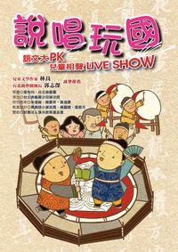 說唱玩國:語文大PK兒童相聲Live show