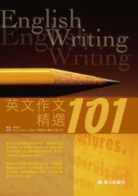 英文作文精選101
