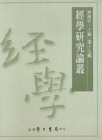 經學研究論叢. 第十九輯