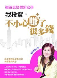 賴淑惠快樂新富學 :我投資,不小心賺了很多錢