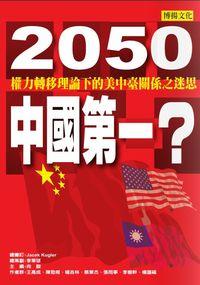 2050中國第一?:權力轉移理論下的美中臺關係之迷思