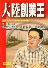 大陸創業王:從八萬到八億臺幣的臺商傳奇