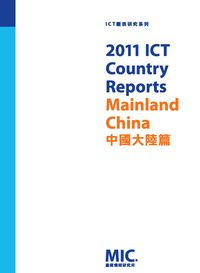 2011 ICT Country Reports:中國大陸篇