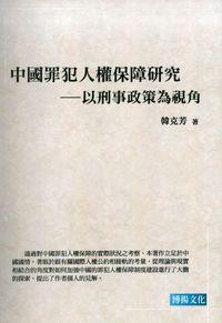 中國罪犯人權保障研究:以刑事政策為視角