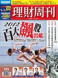 理財周刊 2012/12/21 [第643期]:2012百大飆股出爐