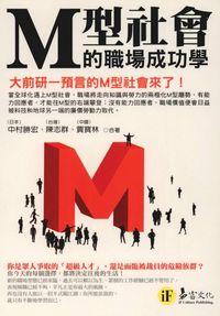 M型社會的職場成功學