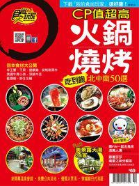 食尚玩家 雙周刊 2012/12/13 [第255期]:CP值超高 火鍋燒烤吃到飽 北中南50選