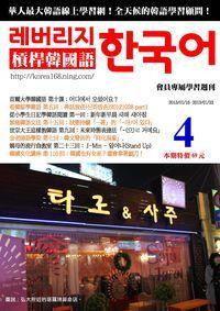 槓桿韓國語學習週刊 2013/01/16 [第4期] [有聲書]:首爾大學韓國語 第十課