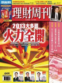 理財周刊 2012/12/28 [第644期]:2013大多頭火力全開