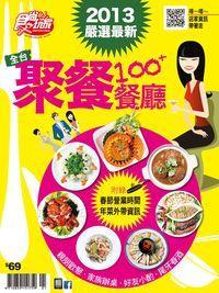 食尚玩家 雙周刊 2012/12/27 [第256期]:全台聚餐100+餐廳