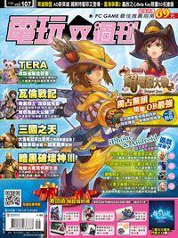 電玩双週刊 2012/12/25 [第107期]