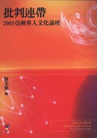 批判連帶:亞洲華人文化論壇[2005]