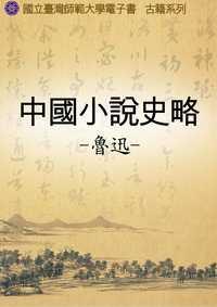 中國小說史略