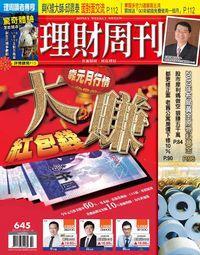理財周刊 2013/01/04 [第645期]:靠元月行情大賺紅包財