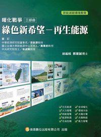 暖化戰爭三部曲:綠色新希望: 再生能源