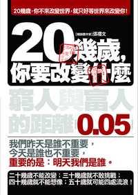 20幾歲,你要改變什麼:窮人與富人的距離0.05 mm