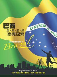 巴西重點產業商機探索