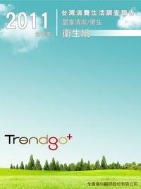 Trendgo+ 2011年度台灣消費生活調查報告:居家清潔、衛生業-衛生紙