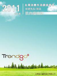 Trendgo+ 2011年度台灣消費生活調查報告:保健食品、藥品業-肌肉痠痛類