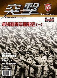 突擊雜誌Der Sturm [第90期]:希特勒青年團戰史 [一]