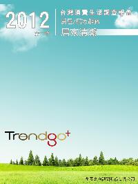 Trendgo+ 2012年第一季台灣消費生活調查報告:房屋、居家服務業-居家清潔
