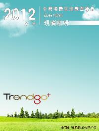 Trendgo+ 2012年第一季台灣消費生活調查報告:飲品、飲料業-現煮咖啡