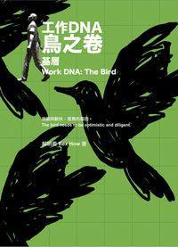 工作DNA. 鳥之卷, 基層