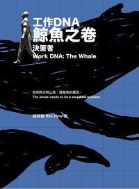 工作DNA. 鯨魚之卷, 決策者
