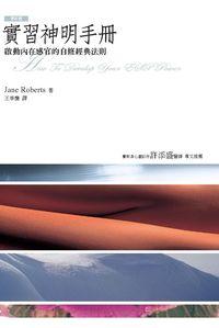 實習神明手冊:啟動內在感官的自修經典法則