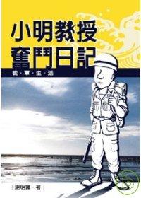 小明教授奮鬥日記:從軍生活
