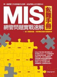 MIS救難手冊:網管問題實戰速解