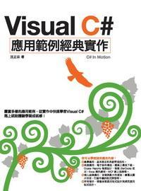 Visual C#應用範例經典實作