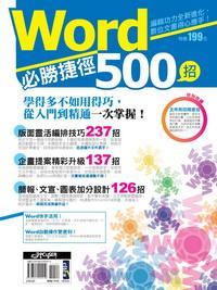 Word必勝捷徑500招:編輯功力全新進化,數位文書得心應手!