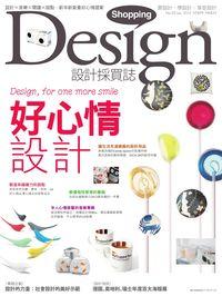 Shopping Design [第50期]:好心情設計