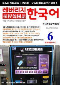 槓桿韓國語學習週刊 2013/01/30 [第6期] [有聲書]:首爾大學韓國語 第十二課