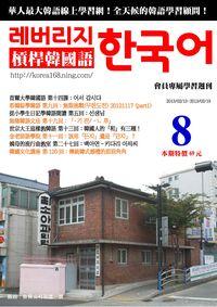 槓桿韓國語學習週刊 2013/02/13 [第8期] [有聲書]:首爾大學韓國語 第十四課