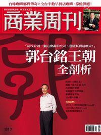 商業周刊 2013/01/21 [第1313期]:郭台銘王朝全剖析